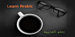 how to learn arabic quickly