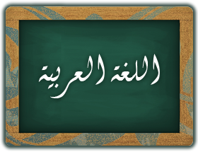 Madinah Arabic Language Course